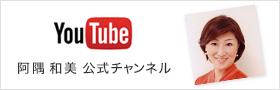 You Tube 阿隅 和美 公式チャンネル